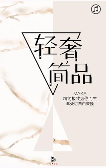 白色简约双十一购物狂欢节节日活动促销翻页H5