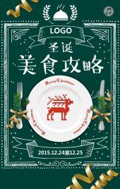 绿色简约风圣诞节美食推广活动宣传H5