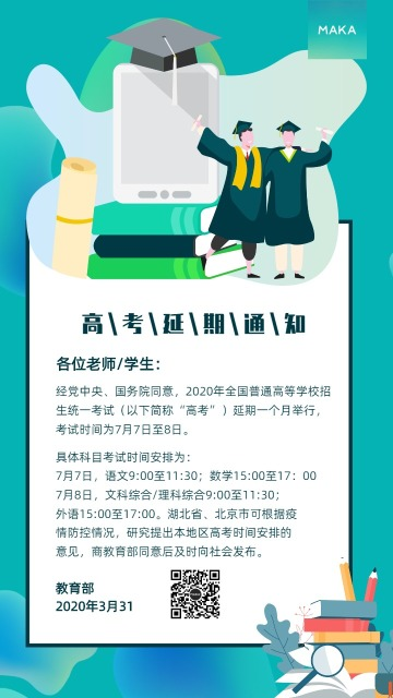 绿色大气高考延期通知手机海报模板