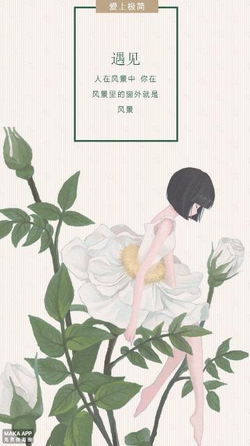绿色清新唯美婚礼告白宣传海报
