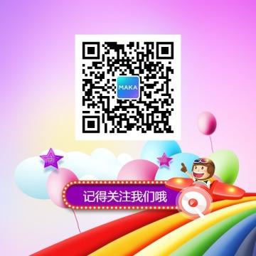 彩虹缤纷色彩培训班幼儿园全年招生宣传公众号底部二维码