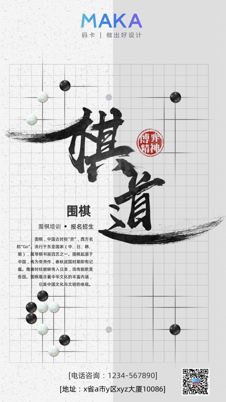 黑白水墨围棋棋盘,棋道围棋培训招生