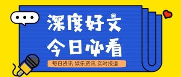 蓝色简约新闻资讯类公众号封面头图