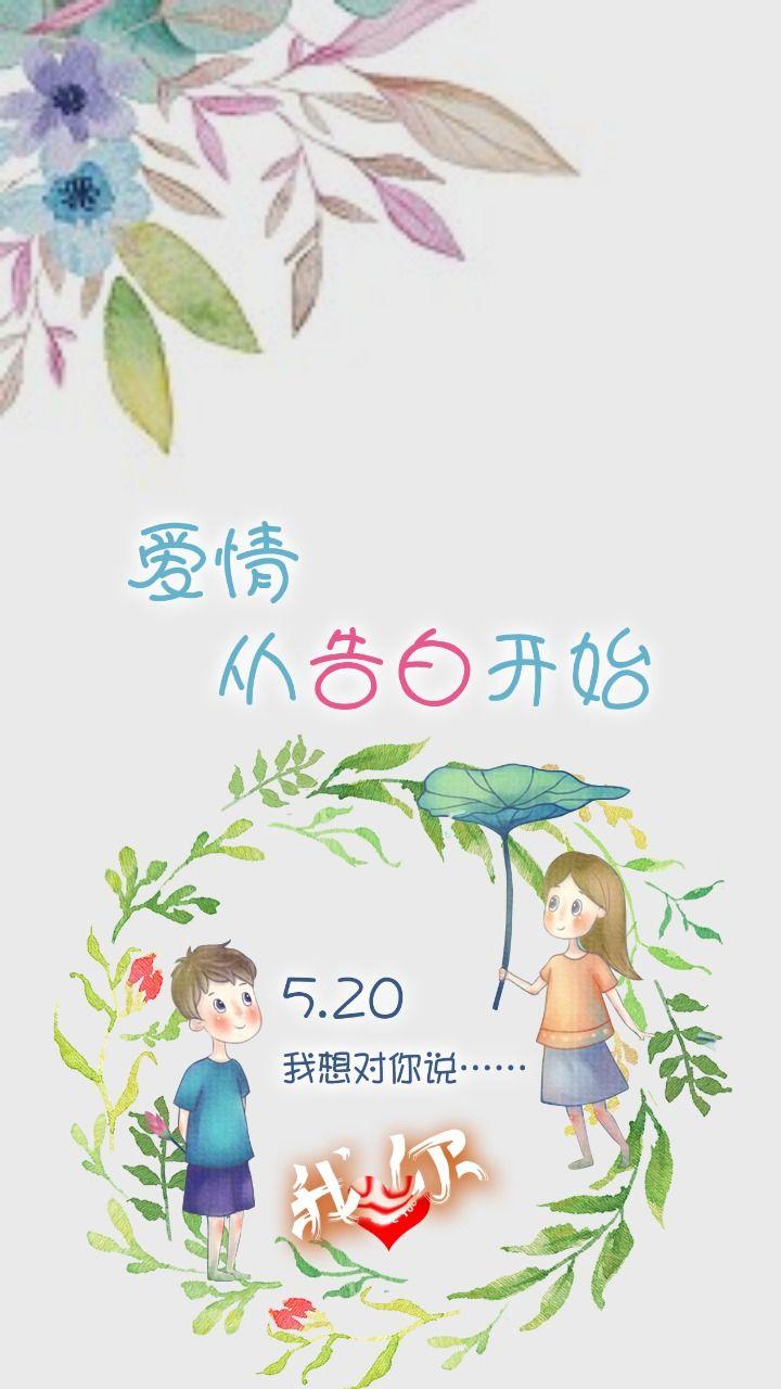 情人节 七夕节 情人节海报 七夕节海报