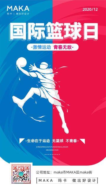 蓝色红色简约扁平国际篮球日宣传海报