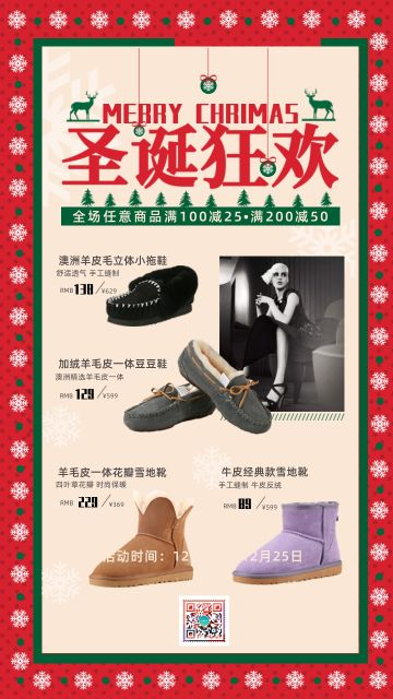 圣诞节商场活动促销海报