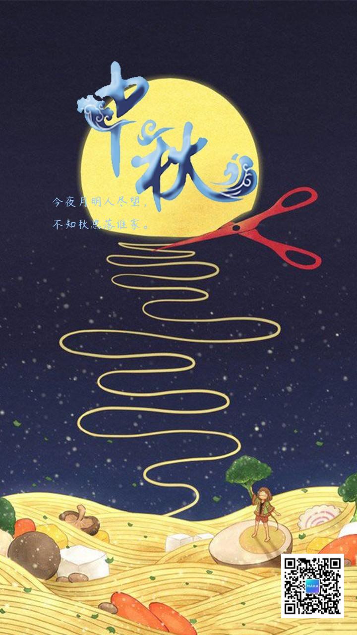 月圆中秋佳节宣传海报