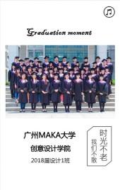 毕业相册简约黑白清新时尚大气毕业纪念册