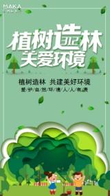 3.12植树节植树造林关爱环境环保宣传企业个人通用清新文艺扁平化