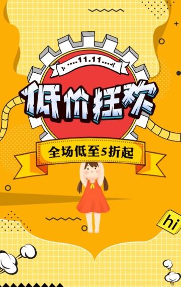 AMC电商衣服鞋子双11促销/购物狂欢节/双十一促销/天猫购物狂欢节/京东购物狂