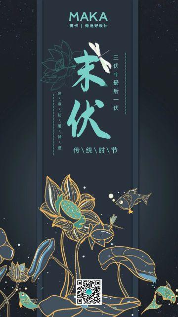 绿色唯美中国风末伏传统节气日签宣传手机海报模板