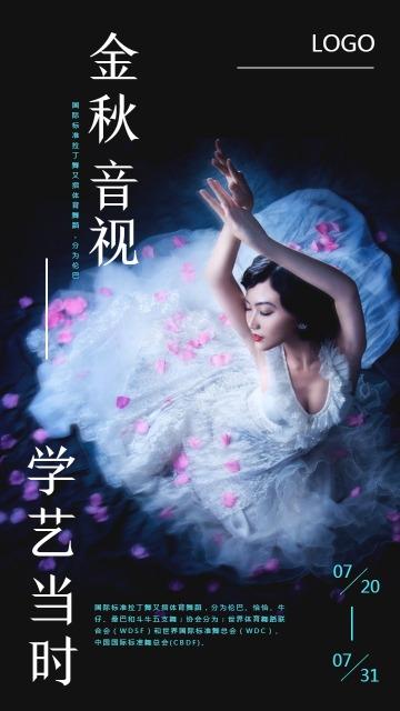 芭蕾舞蹈培训招生海报/拉丁舞招生海报