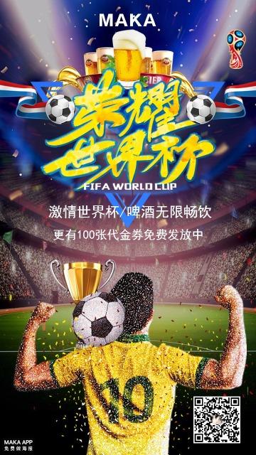 世界杯酒吧畅饮邀请函啤酒足球狂欢夜俄罗斯2018世界杯