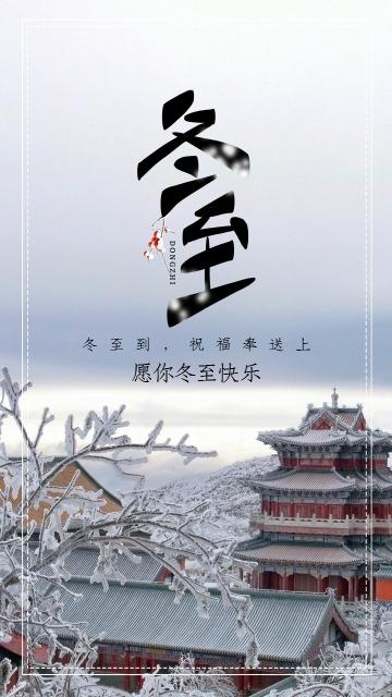 传统二十四节气冬至时节