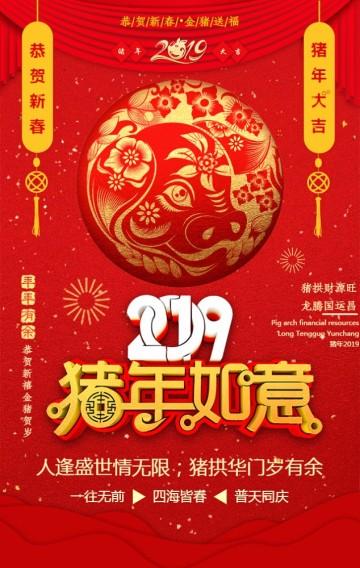 春节除夕猪年中国风个人祝福贺卡H5