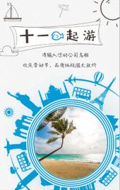 五一旅游宣传产品介绍旅行社推广