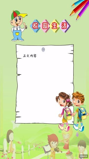 校园生活孩子成长记录海报