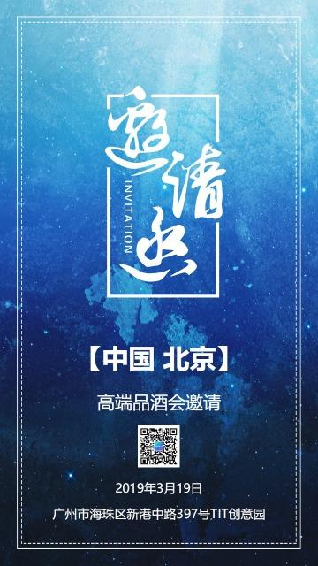 蓝色唯美浪漫企事业单位会议请柬邀请函海报