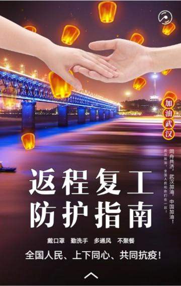 红色武汉大桥疫情防控企业全面复工返岗公司恢复营业商场防控开业开工员工指南H5