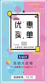 活动促销微店电商通用视频海报(三颜色设计)
