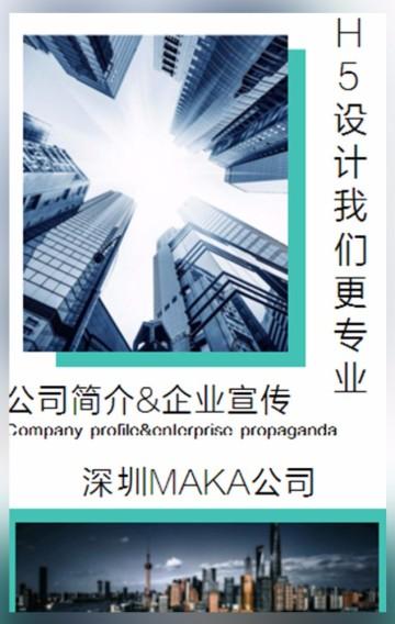 蓝色商务企业宣传画册翻页H5