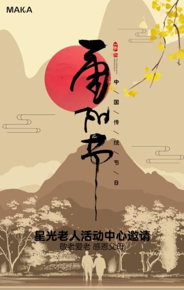 重阳节老人活动中心敬老爱老活动邀请H5