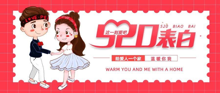粉色浪漫520情人节节日宣传表白公众号首图