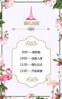 婚礼邀请函 浪漫婚礼邀请函 结婚请柬。