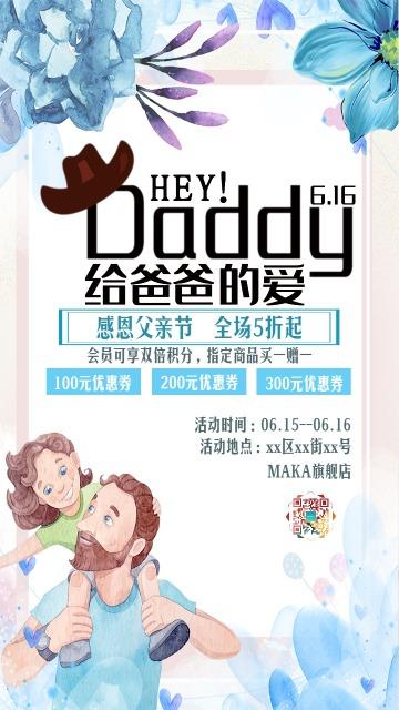 卡通手绘蓝色白色父亲节产品促销活动活动宣传海报