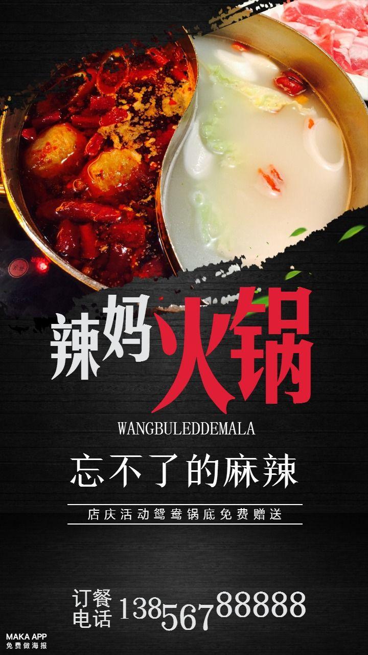 火锅店促销打折优惠海报