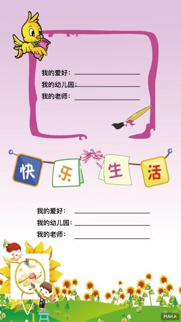 可爱卡通粉色手绘儿童卡片