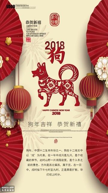 中式狗年新春海报设计 >