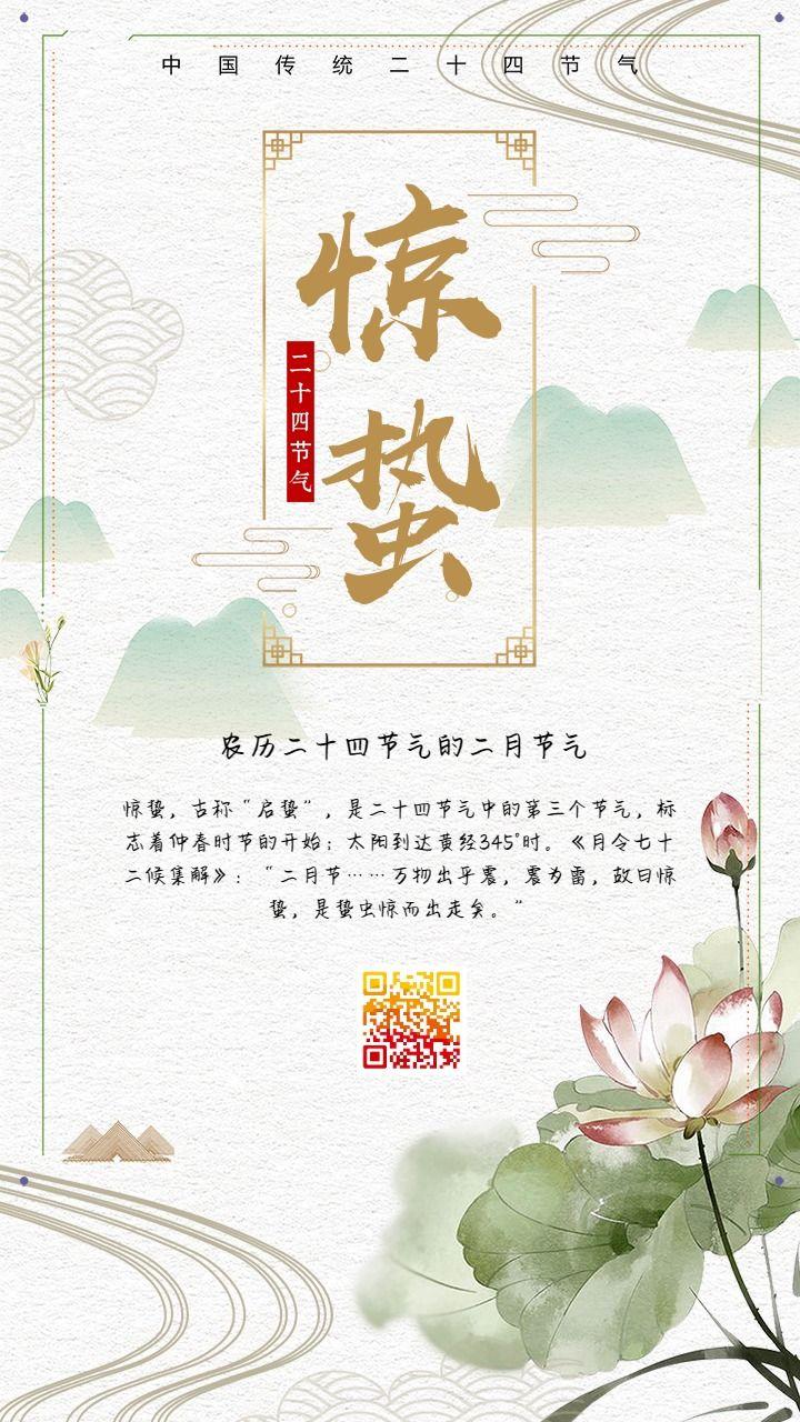 惊蛰二十四节气中国风日签祝福贺卡创意海报
