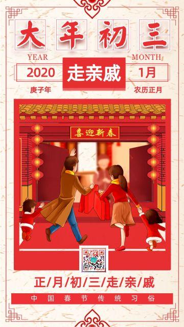 正月初三走亲戚中国风2020鼠年春节祝福大年初三拜年手机版新年日签习俗海报