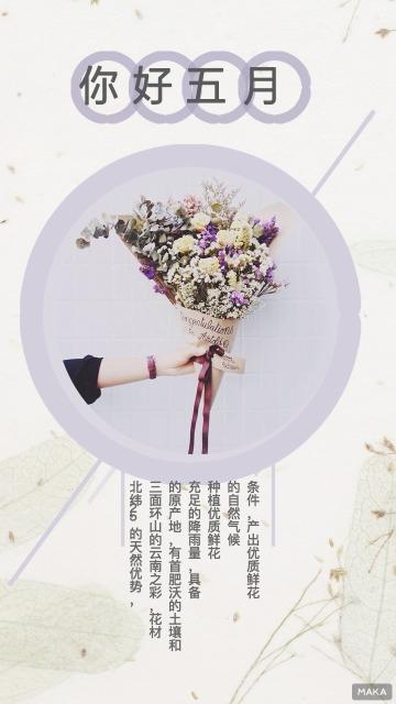 淡雅朦胧清新植物唯美浪漫花店开业促销宣传海报