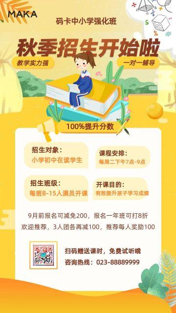 黄色简约招生宣传课业辅导手机海报