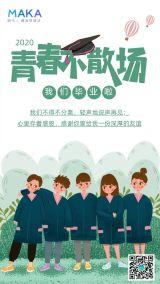 绿色简约清新毕业季心情日签海报