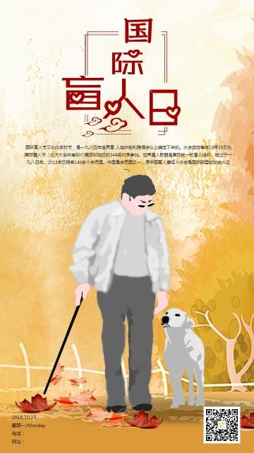 国际盲人日