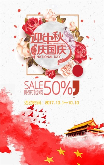 红色复古迎中秋庆国庆双节促销活动H5