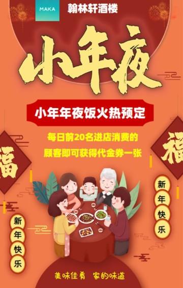 复古中国风设计风格橙色餐饮行业小年夜饭预定餐饮行业H5模版