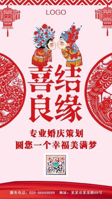 中国剪纸风婚礼邀请函结婚请柬手机海报