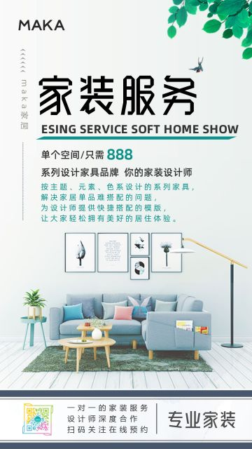 家装服务简约风宣传促销海报