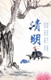 清明节节日习俗普及/清明节日介绍/中国风清明节节日宣传/清明踏青/风俗文化/清明