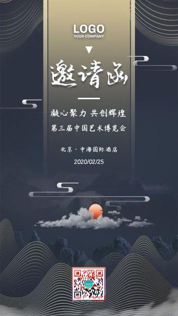 中国艺术博览会邀请函海报