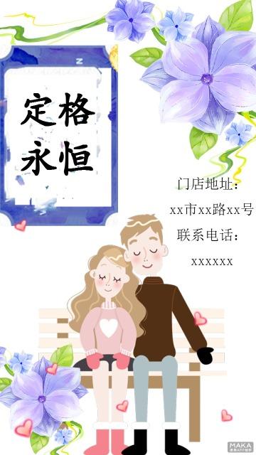 定格永恒婚纱摄影宣传海报甜蜜