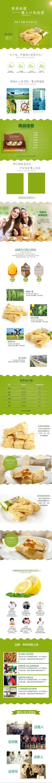 清新简约百货零售美食零食饼干松塔促销电商详情页