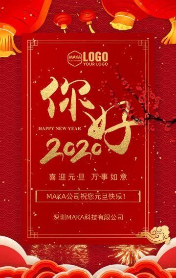 你好2020红金企业新年元旦节祝福贺卡企业宣传H5