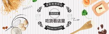 清新可爱漫画美食促销活动电商banner