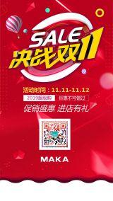 红色双十一促销电商海报