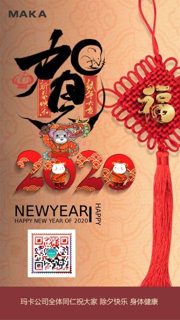 中国风大气鼠年春节宣传海报